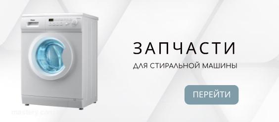 Детали для стиральных машин